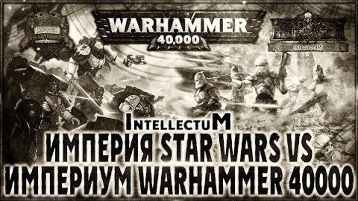 Империя Star Wars vs Империум Warhammer 40000 - Liber: Intellectum [AofT] Warhammer 40000