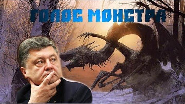 Голос монстра / анти трейлер / Порошенко / невидимка / пародия