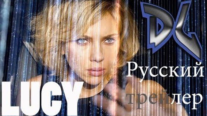 Lucy. Люси трейлер 2014 RUS (На русском языке)