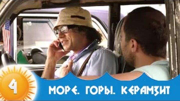 Море. Горы. Керамзит - 4 серия / 1 сезон / Сериал / HD 1080p / MARS MEDIA