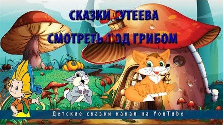 Сказки Сутеева.Смотреть Под грибом