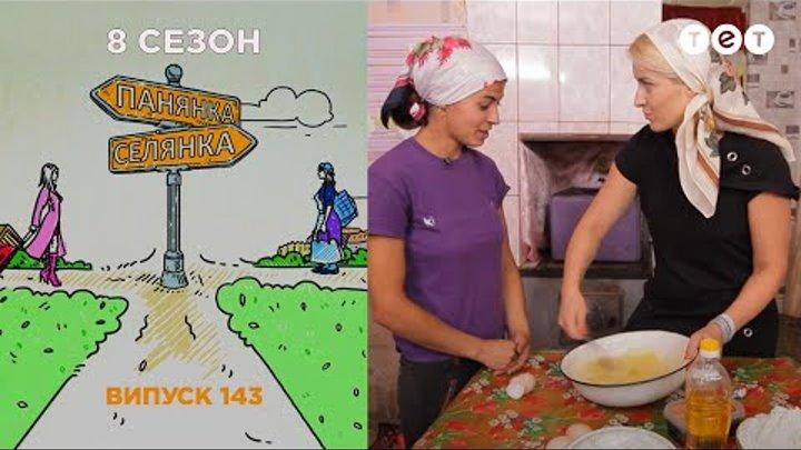 Панянка-Селянка. Украина–Польша. Выпуск 143