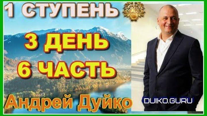 Первая ступень 3 день 6 часть. Андрей Дуйко видео бесплатно | 2015 Эзотерическая школа Кайлас
