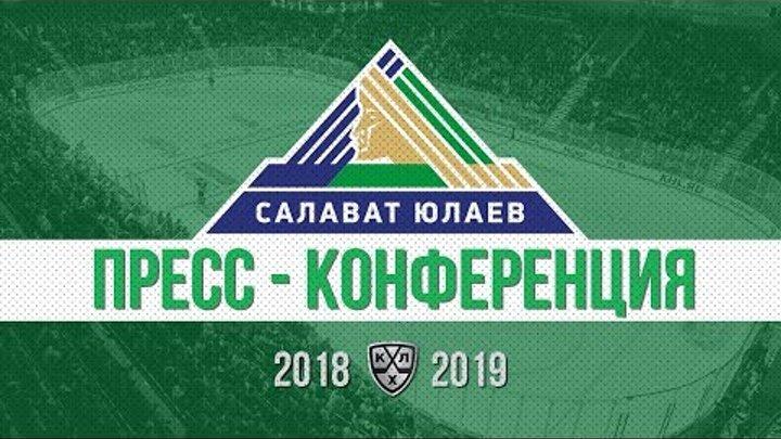 Пресс-конференция «Салават Юлаев» – «Йокерит»