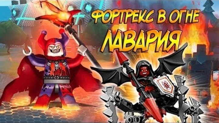 Мультик Игра Лего Рыцари Нексо. Битва с Лаварией .Серия №19#Лего