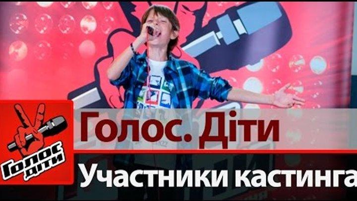 Участники кастинга шоу Голос. Діти 1 сезон на 1+1