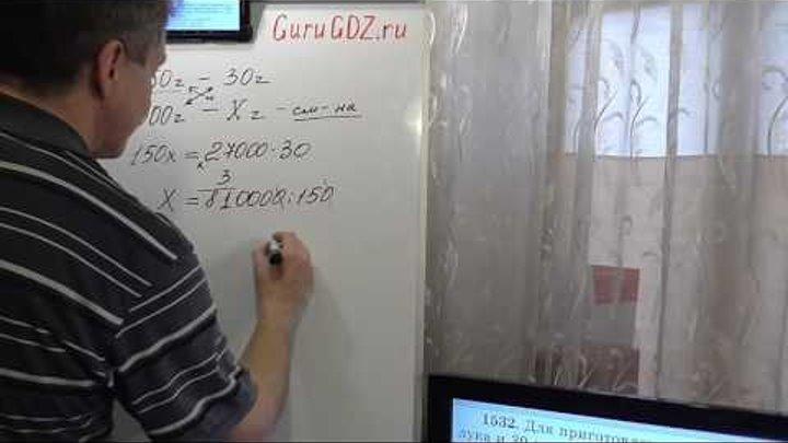 Задача номер 1532 (1503) по Математике 5 класс Виленкин