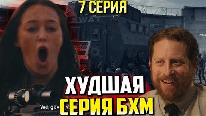 Бойтесь Ходячих мертвецов 4 сезон 7 серия - Худшая Серия Сезона? / Обзор