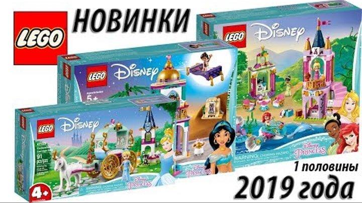 Новинки 2019 года. LEGO Disney Princesses