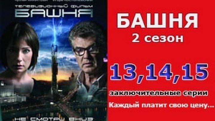 Башня 2 сезон 13 - 14 - 15 серия 2016 русские триллеры 2016 russian thriller movie 2016