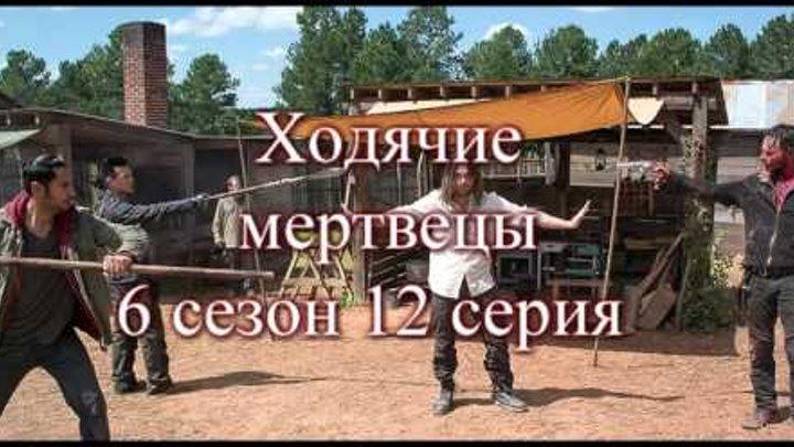 Ходячие мертвецы 6 сезон 12 серия The Walking Dead 6x12 русское промо , дата выхода, синопсис.