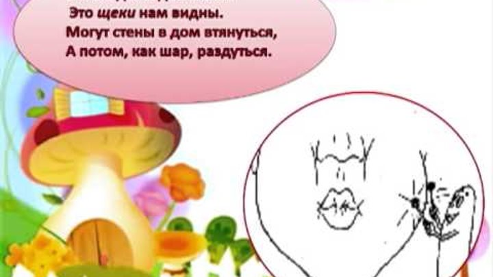 """""""Сказка о веселом язычке"""", Белова Е.В. МБДОУ №44"""