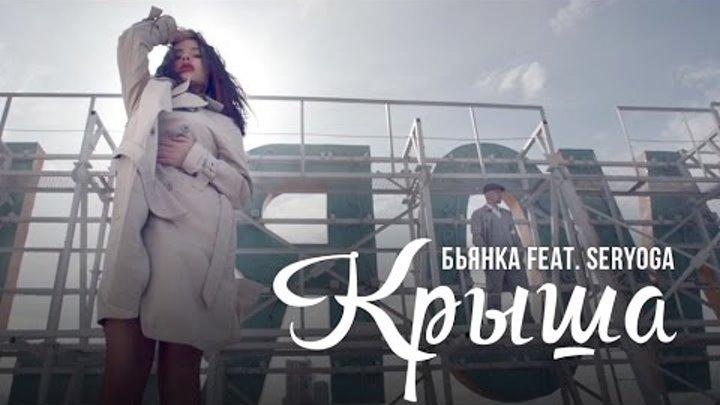 Премьера! Бьянка feat. Seryoga - Крыша