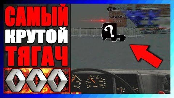"""Lp-Дальнобойщики-2 """"САМЫЙ КРУТОЙ ТЯГАЧ!"""" 14 серия 3 сезон"""