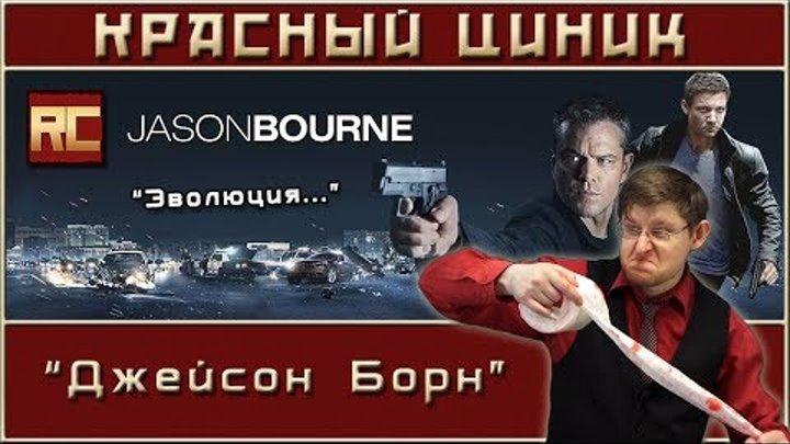 «Джейсон Борн». Обзор «Красного Циника»