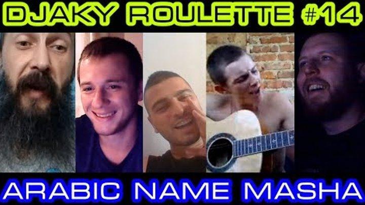ЧАТРУЛЕТКА ПРАНК НА АНГЛИЙСКОМ ЯЗЫКЕ Djaky Roulette #14: Arabic name Masha (18+)