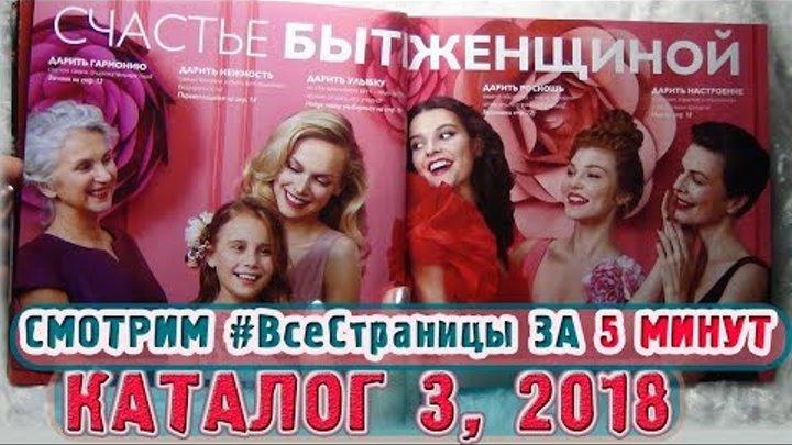 ВСЕ СТРАНИЦЫ за 5 минут: КАТАЛОГ 3 2018 Орифлэйм Украина | Татьянка Прозорова