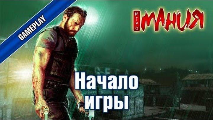 ▶ Max Payne 3 - Начало игры [XBOX 360, RUS]