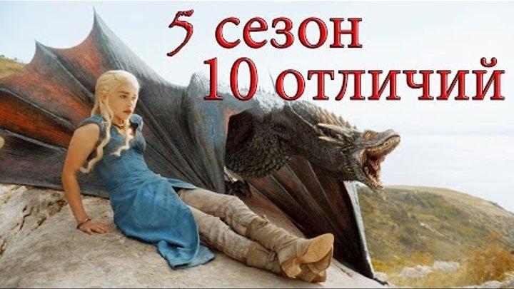 Игра престолов 5 сезон. Топ 10 отличий. Сериал и Книга. Game of thrones top 10
