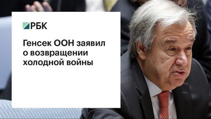Генеральный секретарь ООН заявил о возвращении холодной войны