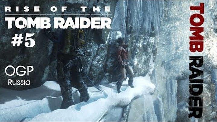 Rise of the Tomb Raider #5 - Прохождение Лара Крофт Сибирь - Стрим игры на русском