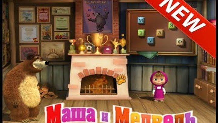 Маша и Медведь 2017 новые серии Мультик игра Подготовка к школе 1 серия Альбом с Фото / Masha