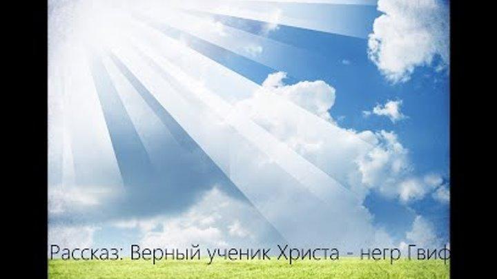 Рассказ: Верный ученик Христа - негр Гвиф