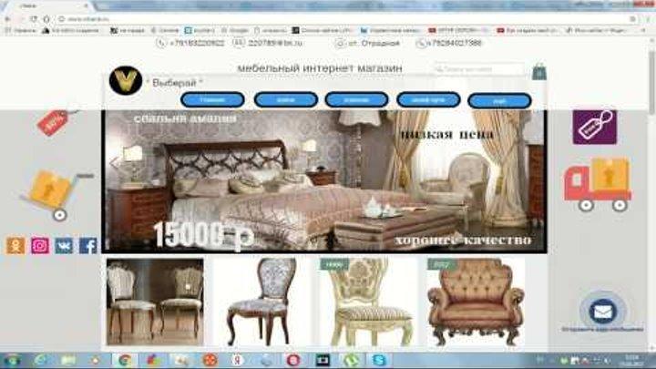 интернет - магазин цена от 20 т.р
