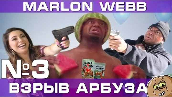 Вайны Marlon Webb Часть 3 с русской озвучкой
