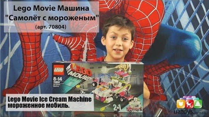 "Lego Movie ""Машина - самолёт с мороженым"" арт. 70804 uatoys.com.ua"