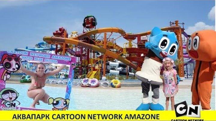 АКВАПАРК КАРТУН НЕТВОРК | #CARTOON_NETWORK_AMAZONE. ПАТТАЙЯ 2016 (16 часть, 10 день)