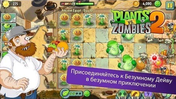 Plants vs Zombies 2 игры на Android и iOS