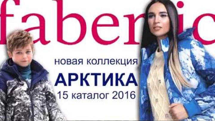 Коллекция женской и детской одежды АРКТИКА! 15 каталог 2016 Фаберлик