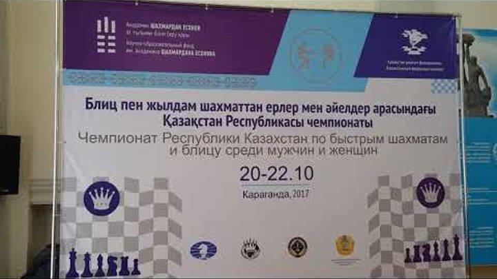 Чемпионат Республики Казахстан по блицу среди мужчин и женщин (II - тур)
