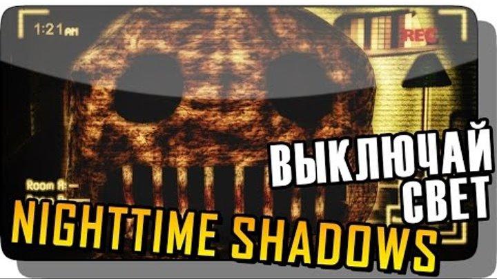 ВЫКЛЮЧАЙ СВЕТ! ● Nighttime shadows Прохождение | Инди Хоррор