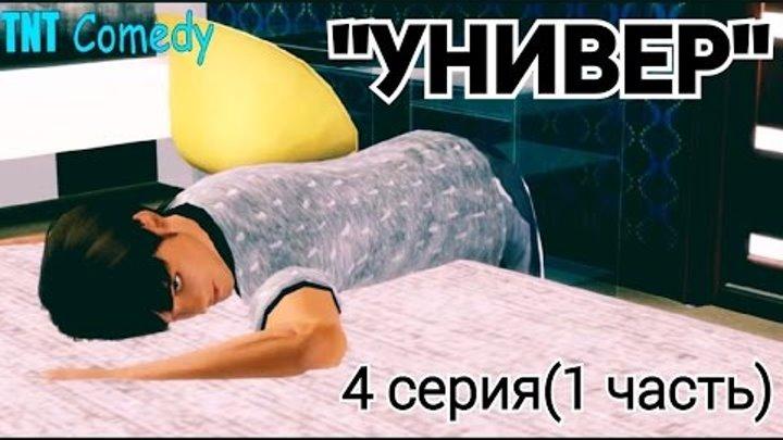 """The Sims 3.Сериал """"Универ"""".От Studio TNT comedy.(4 серия) 1 часть."""