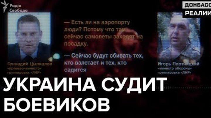 Украина судит боевиков | «Донбасc.Реалии»