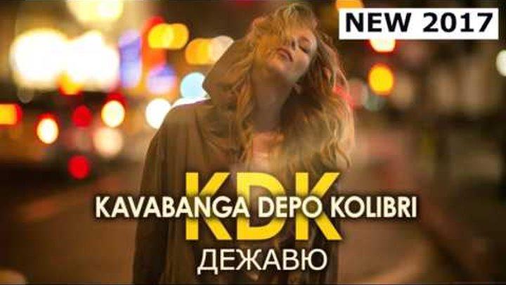 Kavabanga Depo Kolibri - Дежавю (новинка 2017)