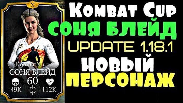 СОНЯ БЛЕЙД KOMBAT CUP. НОВЫЙ ПЕРСОНАЖ 1.18.1 | Mortal Kombat X mobile