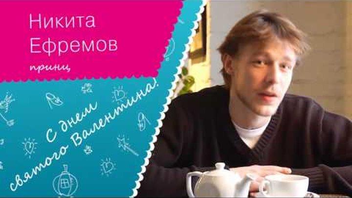Валентинка от Никиты Ефремова