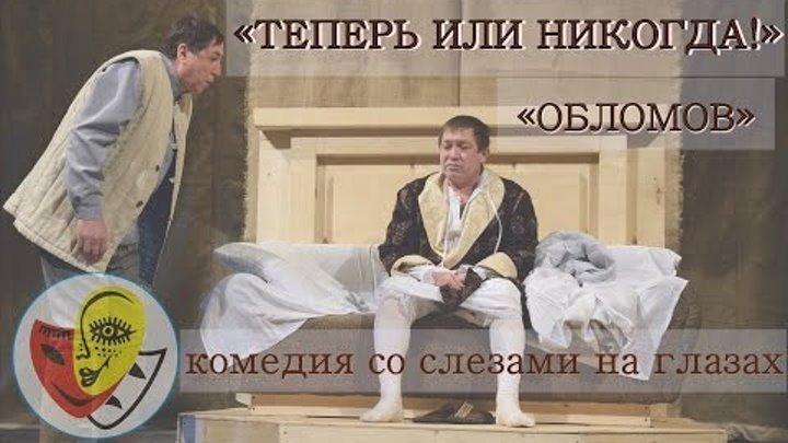 «Обломов» или «Теперь или никогда!» (Иван Гончаров) (Марийский ТЮЗ)