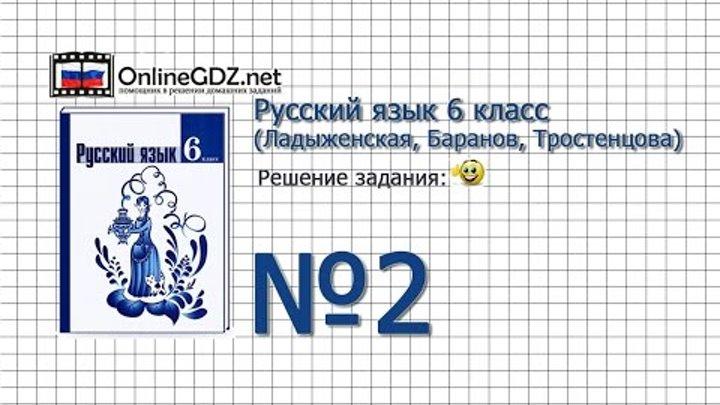 Задание № 2 — Русский язык 6 класс (Ладыженская, Баранов, Тростенцова)