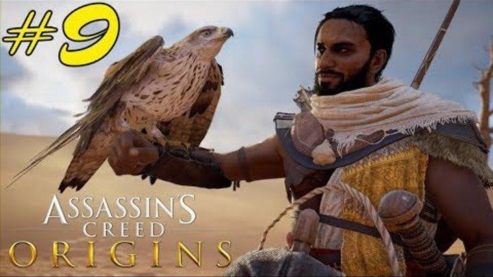 Assassin creed origins (Кредо убийцы истоки). Весы крокодила | игры про убийцу