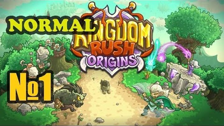 Kingdom Rush Origins Эльфы к бою Gray Ravens норма №1