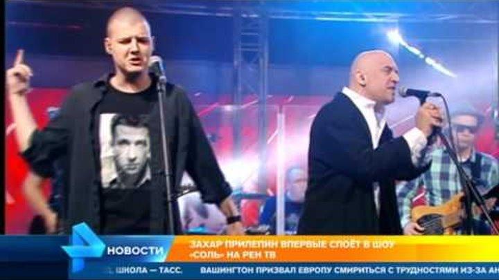 """Захар Прилепин впервые споет в шоу """"Соль"""""""