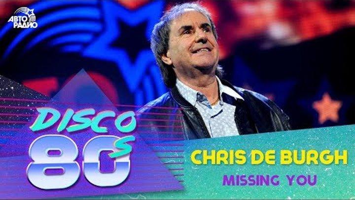 Chris De Burgh - Missing Yoy (Дискотека 80-х 2015, Авторадио)