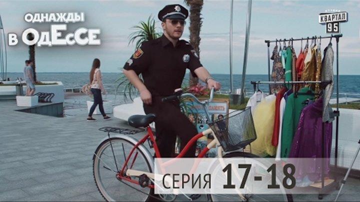 Однажды в Одессе - комедийный сериал | 17-18 серии, комедия для всей семьи 2016