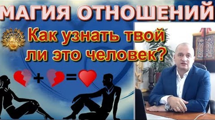 Магия отношений! ❤️ Как определить - Ваш ли это человек. Совет эзотерика Андрей Дуйко видео.