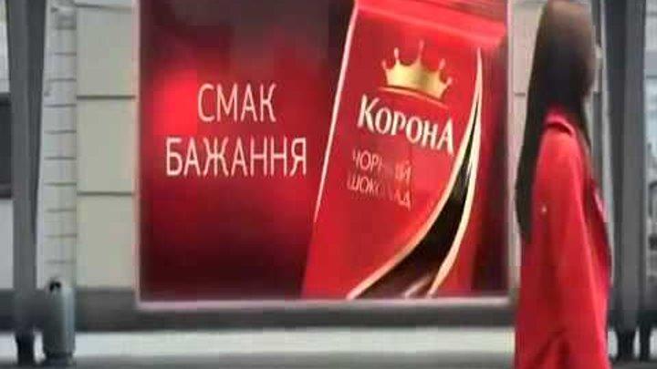 Шоколад Корона - Красный соблазн - Реклама 2014