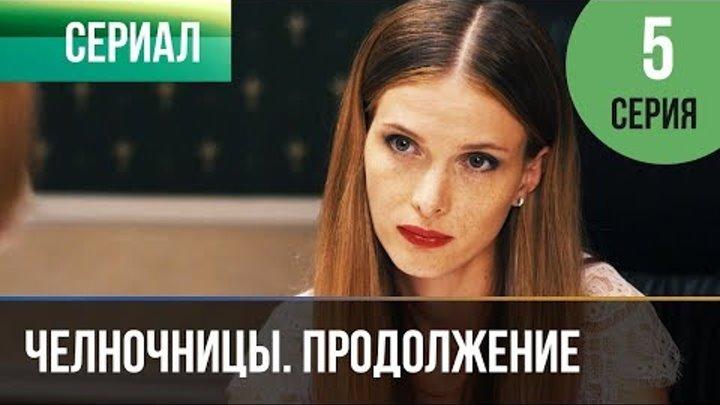 ▶️ Челночницы 2 сезон 5 серия - Мелодрама | Фильмы и сериалы - Русские мелодрамы
